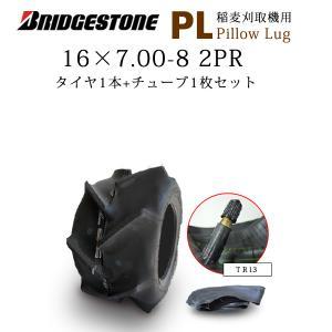 PL 16x7.00-8(16x700-8)タイヤ 1本+ チューブTR13 1枚セット 収穫機用(バインダー用)/ブリヂストン|bowers