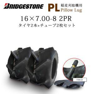 PL 16x7.00-8(16x700-8)タイヤ 2本+ チューブTR13 2枚セット 収穫機用(バインダー用)/ブリヂストン|bowers