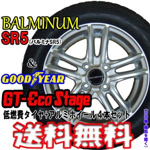 グッドイヤー ECO-STAGE  155/65R14+バルミナSR5 サマータイヤ+アルミホイール4本セット 送料無料 bowers