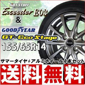 2017年製 グッドイヤーGT-Eco Stage 155/65R14+エクシーダーE03 サマータイヤ+アルミホイール4本セット bowers