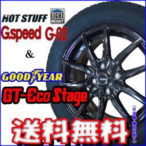 2017年製 グッドイヤー GT-Eco Stage 155/65R14+ジースピード G-02アルミホイール4本セット bowers