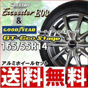 グッドイヤーGT-Eco Stage 165/55R14+エクシーダーE03 サマータイヤ+アルミホイール4本セット 送料無料 bowers