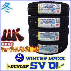 2018年製 ダンロップ WINTER MAXX SV01 145R12 6PR 4本セット スタッドレスタイヤ