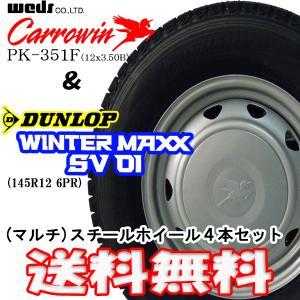 2017年製 ダンロップWINNTER MAXX SV01 145R12 6PR+キャロウィン マルチホイール4本セット|bowers