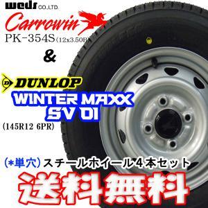 ダンロップWINTER MAXX SV01 145R12 6PR 単穴ホイール4本セット■送料無料■2016年製
