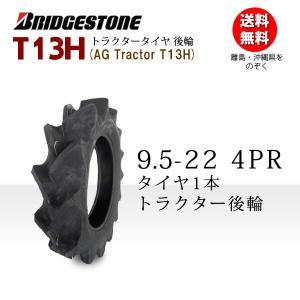 トラクタータイヤ 後輪 ハイラグタイヤ ブリヂストン T13H 9.5-22 4PR チューブタイプ【送料無料】|bowers