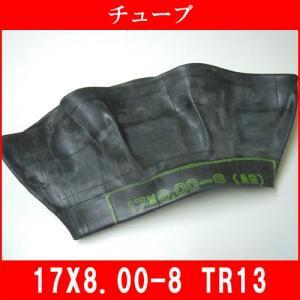 農耕用 チューブ  17X8.00-8(17X800-8)【口金TR13】送料無料|bowers