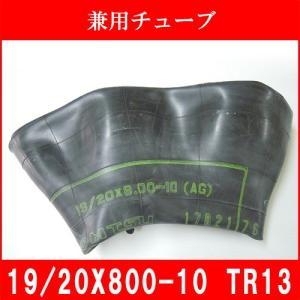 農耕用 チューブ  兼用型 19X8.00-10(19X800-10)、20x8.00-10(20X800-10)口金 TR13【送料無料】