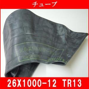 農耕用 チューブ  26X10.00-12(26X1000-12)【口金TR13】送料無料|bowers