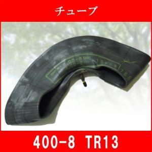 農耕用 チューブ  400-8(4.00-8)送料無料【口金TR13】|bowers