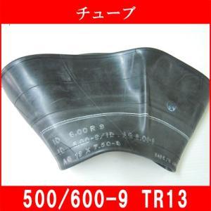 農耕用 チューブ  兼用型 TR13 5.00-9(500-9) 6.00-9 (600-9)【送料無料】口金 TR13|bowers
