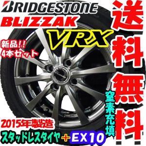 ブリヂストン  BLIZZAK VRX 165/70R14 【スタッドレスタイヤ&アルミホイール】 4本セット エクシーダーEX10「14x4.5 」「14X5.5 」 【2015年製】 bowers