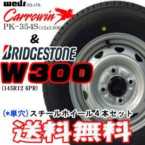 2018年製造 ブリヂストン W300 145R12 6PR...