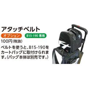 【クリックポスト可能】 ABS アタッチベルト ボウリング バッグ パーツ オプション ボウリング用品 ボーリング グッズ