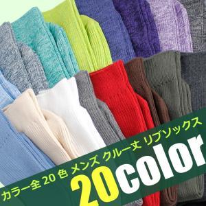 靴下 メンズ ソックス  / カラーリブクルー丈ソックス 全20色 【2足までメール便OK】|box408