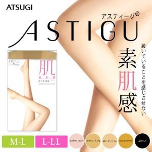 アツギ アスティーグ/ASTIGU 肌 [素肌感]ストッキング |M-L/L-LL 肌をきれいに見せる人気のストッキング/レディース ストッキング パンスト ATSUGI|box408