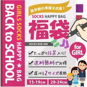 【送料無料】【新学期応援福袋】 女の子アイテムが15足も入った!ガールズ靴下福袋 ハイソックスにクルー丈、くるぶし丈など|box408