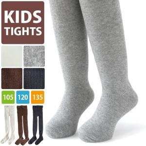 子ども タイツ 毎日のコーデに 重ね着にも使える 丸編み カラータイツ 全4カラー 3サイズ 男の子 女の子 通園 通学 / 送料無料|box408