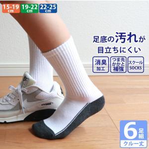 キッズ ジュニア 男の子 女の子 スクール 足底切り替え 白 リブ 靴下 消臭 つま先・かかと補強 ...