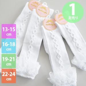 靴下 キッズ 女の子 / ハイソックス フォーマル 白 ホワイト 履き口フリル リンクス柄  【送料無料】|box408