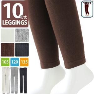 子ども レギンス 毎日のコーデに 重ね着にも使える 丸編み カラーレギンス 全4カラー 3サイズ 男の子 女の子 通園 通学 / 送料無料|box408