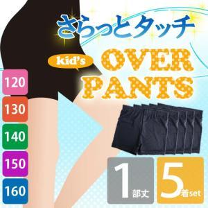 キッズ 女の子 子供用 さらさらタッチの オーバーパンツ 1分丈 5枚セットレギンス スパッツ/アンダーパンツ インナーパンツ ブラック 黒|box408