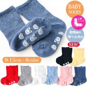 【日本製】ベビー靴下 足にフィットするL字型 シンプルな綿混素材ののびのびベビーソックス 9-15cm 6色 男の子 女の子 赤ちゃん 靴下|box408