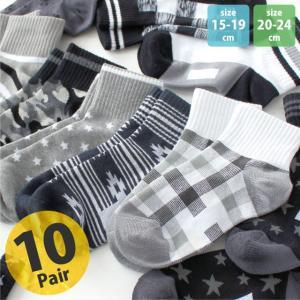 男の子 靴下 モノトーン系のベーシックソックス ミドル丈 10足セット 子ども靴下 子供靴下 キッズソックス 送料無料|box408