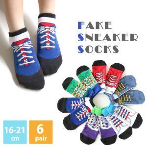 靴下 キッズ 男の子 脱いでもかわいい スニーカー柄ソックス  6足セット  16-21cm対応サイズ 送料無料|box408