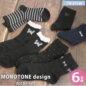 靴下 キッズ 女の子 モノトーン シンプルデザイン ブラック クルー丈 6足セット 19-21cm 6-10歳 送料無料 リボン スクール ワンポイント ギフト box408