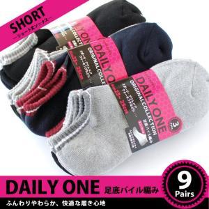 レディース  | 足底パイル編み ショート丈靴下 ベーシックカラー ショート ソックス 9足セット | スポーツ 運動 送料無料|box408
