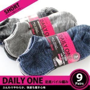 レディース  | 足底パイル編み ショート丈靴下 オシャレな引き揃え ショート ソックス 9足セット | スポーツ 運動|box408