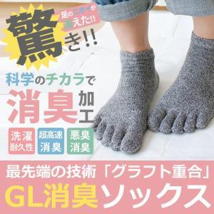【GL消臭】 靴下 レディース 5本指 ソックス 【2足までメール便可能】|box408