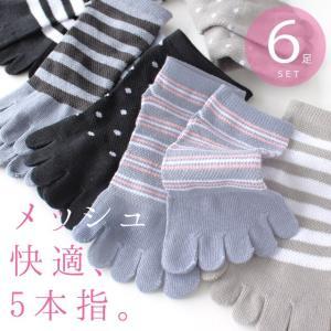 靴下 レディース 通気性の良いメッシュ編み ショート丈 5本指 靴下 ボーダー柄 ドット柄 6足セット 和ソックス 5finger ソックス スニーカー|box408