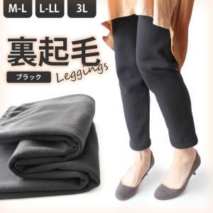 送料無料 レディース 毛布みたいにあったか 裏起毛 10分丈 レギンス ブラック カジュアル スパッツ 黒|box408