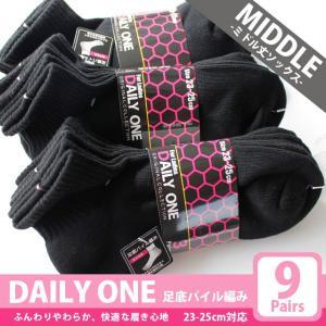 【送料無料】レディース  | 足底パイル編み ミドル丈丈靴下 汚れが目立ちにくいブラックカラー スニーカー ソックス 9足セット | スポーツ 運動 黒|box408