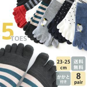 靴下 レディース  5本指 ソックス  ショート丈 ベーシックカジュアルデザイン かかと付き  8足セット 綿混 ムレ・ニオイ対策 ボーダー 無地  送料無料|box408