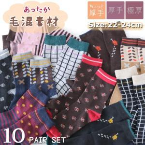 靴下  レディース  ソックス   あったか毛混素材  カラフルな配色がオシャレ  ギフトにもオススメ 10足セット 22-24cm 【送料無料】 box408