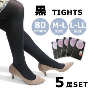 【送料無料】定番の80デニール黒タイツ オフィスにカジュアルに 何枚あっても便利  5足セット  2サイズ M-L/L-LL  レディース  カラータイツ 防寒|box408
