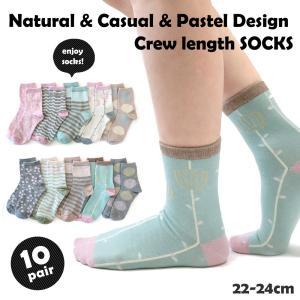 靴下 レディース 足元コーデに ナチュラルパステルなデザインのカジュアルソックス10足セット 綿混 やさしい肌触り 送料無料|box408