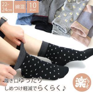 靴下 レディース 履き口ゆったり 口ゴムなしで締め付け軽減 カジュアルデザイン 綿混  クルー丈ソックス  10足セット 送料無料|box408