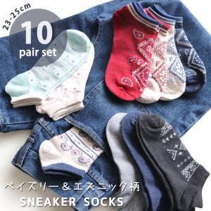 靴下 レディース  くるぶし丈 ペイズリー&エスニックデザイン  引き揃え 大人のカジュアルスタイルに スニーカー丈ソックス 10足セット  綿混 送料無料|box408