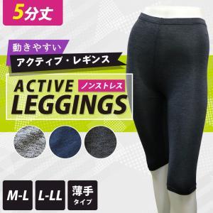 レディース レギンス 5分丈 動きやすいからスポーツにピッタリ ノンストレスで快適な履き心地 ストレッチ スパッツ M-L L-LL 3カラー 送料無料 女性用|box408