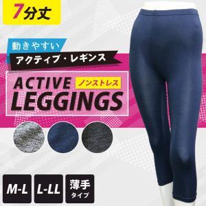 レディース レギンス 7分丈 動きやすいからスポーツにピッタリ ノンストレスで快適な履き心地 ストレッチ スパッツ M-L L-LL 3カラー 送料無料 女性用|box408