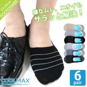 靴下 レディース COOLMAX(クールマックス)  ボーダーデザイン 吸汗速乾  消臭・抗菌・防臭 かかと滑り止め付 フットカバー 6足セット 送料無料|box408