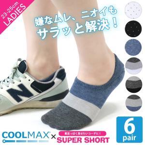 靴下 レディース COOLMAX(クールマックス)  スーパーショート ソックス 6足セット かかと滑り止め 吸汗速乾 消臭 抗菌 防臭 深履きフットカバー 送料無料|box408