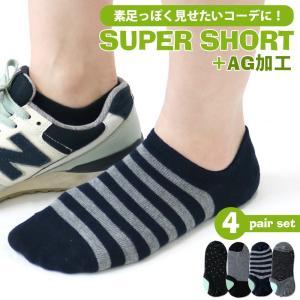 靴下 レディース スーパーショート かかと滑り止め付き AG加工で抗菌防臭 ショート丈ソックス 深履きフットカバー 4足セット 送料無料|box408