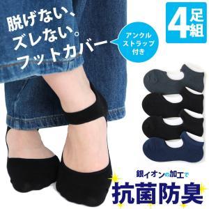 靴下 レディース 無地 アンクルストラップ付きフットカバー 脱げにくくズレにくい AG加工で抗菌防臭 ベーシック 深履きフットカバー 4足セット 送料無料|box408