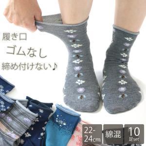 レディース 靴下 クルー丈 履き口くるん 花柄ソックス 22-24cm 10足セット 履き口ゆったり 締め付けない|box408
