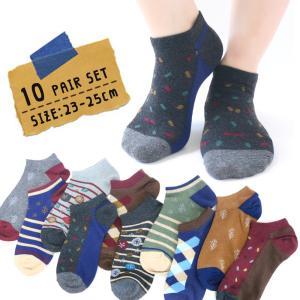 靴下 レディース ソックス 配色や柄使いがオシャレ 北欧風デザイン ショート丈 10足セット 23-25cm 綿混 送料無料|box408